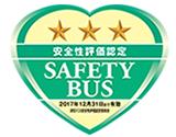 貸切バス事業者安全評価認定