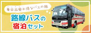 毎日出発お得なバスの旅 温泉バスプラン