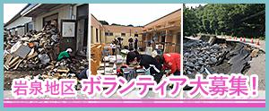 けっぱれ東北・台風10号災害(宮古市・岩泉町)ボランティアツアー
