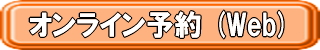 オンライン予約WEB