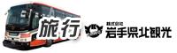 株式会社 岩手県北観光
