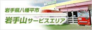 岩手県サービスエリア