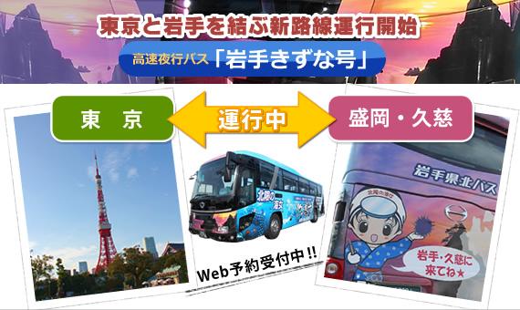 都市間バス 東京-久慈