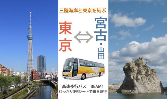 高速夜行バス 東京・宮古