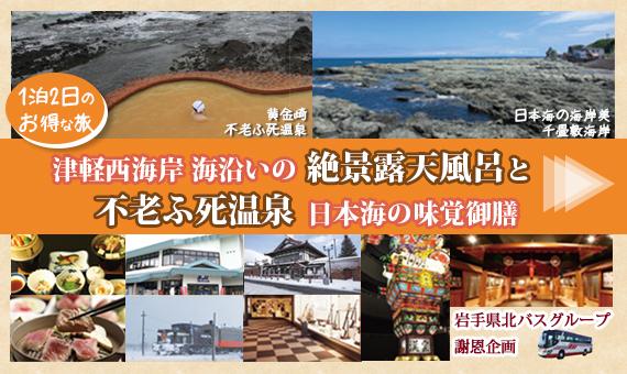 津軽西海岸海沿いの絶景露天風呂と不老ふ死温泉日本海の味覚御前