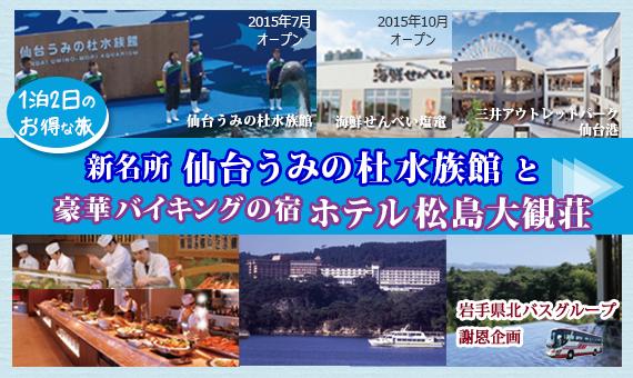 新名所仙台うみの杜水族館と豪華バイキングの宿ホテル松島大観荘