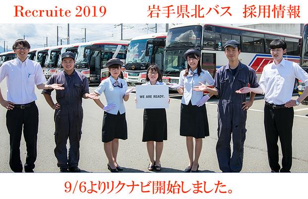 岩手県北バス採用情報