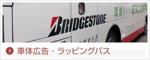 車体広告・ラッピングバス