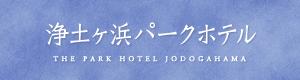 浄土ヶ浜パークホテル