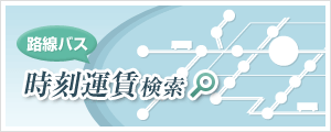 路線図検索