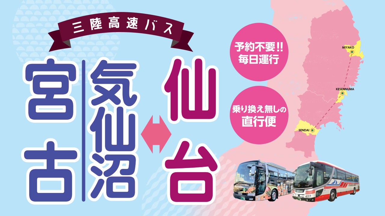 三陸高速バス 宮古・気仙沼・仙台線