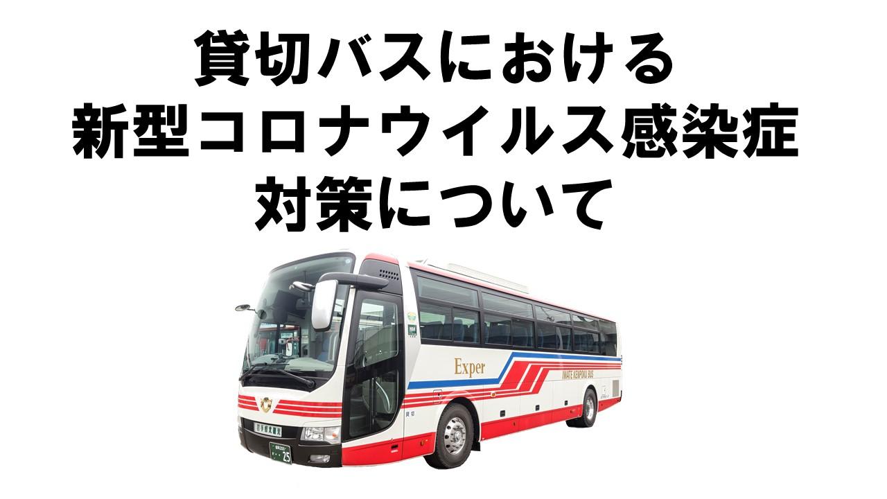 貸切バスにおける新型コロナウイルス感染症対策について