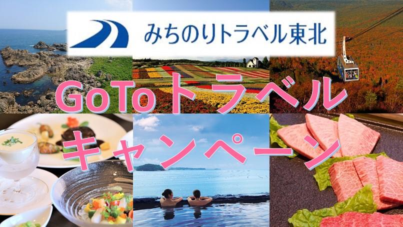 Go Toトラベル キャンペーン