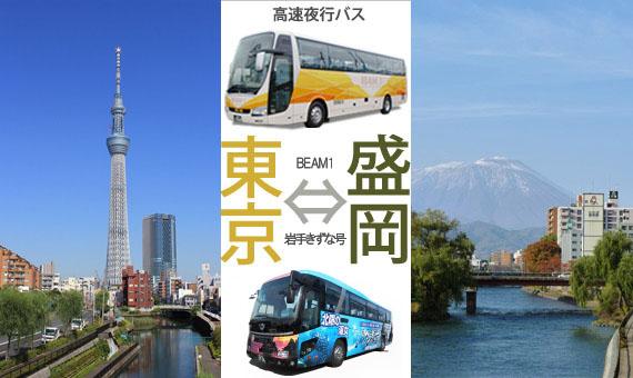 高速夜行バス 東京・盛岡