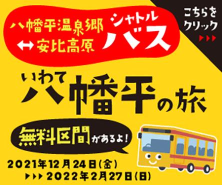 無料バスで「いわて八幡平」を楽しみ尽くそう!