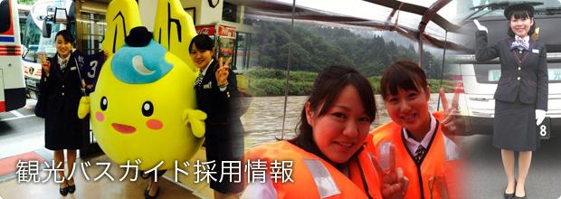 観光バスガイド採用情報