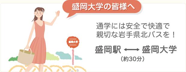 盛岡大学生向けキャンペーン